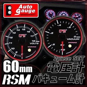 【電圧計・バキューム 2点セット オートゲージ 60Φ RSM 】オートゲージ 2点セット 電圧計 バ...