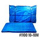 ブルーシート10mx10m1枚軽量#1100敷物台風対策