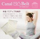 【美容・ダイエット】カナル凹凸ベルト「巻くだけ」「寝るだけ」で痩身・美姿勢・体温1℃アップを促進!
