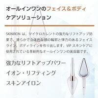 スキンアイロン