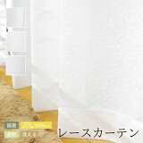 【送料無料】日本製選べる15サイズ×4柄「洗えるミラー加工UVカット率90%以上レースカーテン」断熱効果保温効果夜も見えにくいプライバシーレースカーテンUVカットレースカーテン100cm幅2枚入150cm幅1枚入