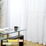 【送料無料】日本製防炎ミラー加工洗えるレースカーテン「アイカット」選べる15サイズ100cm幅2枚入150cm幅1枚入