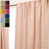 【送料無料】日本製一級遮光カーテン「サンカット」選べる15サイズ×12色100cm幅2枚入150cm幅1枚入