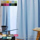 【送料無料】日本製一級遮光カーテン+ウェーブロン加工レースカーテンセット「サンカット・ウィーカット」選べる15サイズ×12色100cm幅4枚組150cm幅2枚組