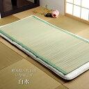 【送料無料※一部地域を除く】国産 い草 寝ござ「 白水 」約88×180cm