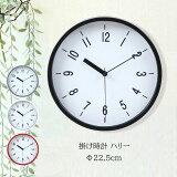 【送料込※一部地域を除く】掛け時計ハリー幅22.5x奥行4.1x高さ22.5cm壁掛け時計掛時計ハリーラウンド円形丸白ホワイト黒ブラック赤レッドグレーシンプルおしゃれスイープ式ギフトかわいい