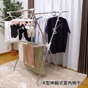 【あす楽】【送料無料※一部地域を除く】「X型伸縮式室内物干し」折りたたみコンパクト組み立て式一人暮らし新生活洗濯干し