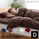 mofua マイクロフリース掛布団カバー ダブル[ncd]190×210cm冬 あったか 寝具 洗える ウォッシャブル 保温 速乾 やわらか 軽い