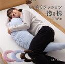 【送料込※一部地域を除く】もっちりクッション抱き枕 三日月型 60×50cm [ncd] クッション 抱き枕 もっちり 極上 肌ざわり 妊婦 授乳 授乳クッション うたた寝 デスクワーク ピンク ブルー ブラウン