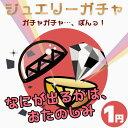 プチ福袋◇◆1円ぽっきりのクリスマス プレゼント ギフト 彼...