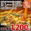 宮武讃岐製麺所 頑固おやじのこだわり カレーうどん(8食入)