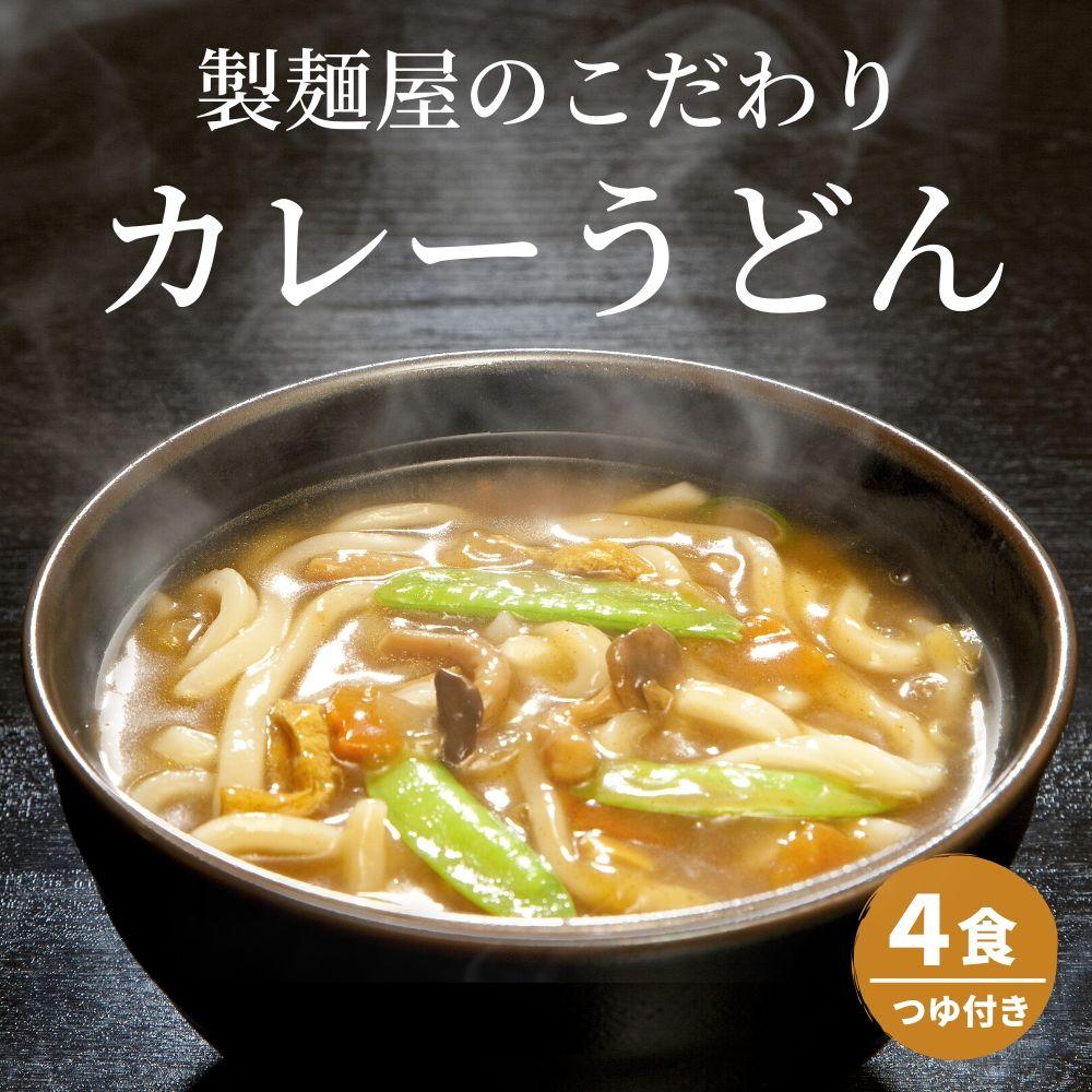 麺類, うどん  125g 4