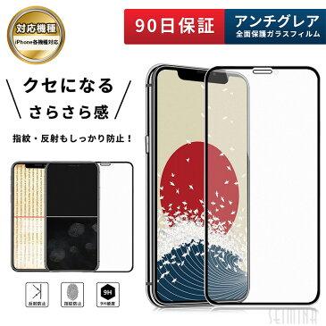 iPhone 12Mini 12/12Pro 12 Pro Max XR/11 X/XS/11Pro XS Max/11 Pro Max ガラスフィルム アンチグレア 強化ガラス 液晶保護フィルム 全面保護 Seimina