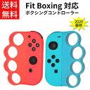 Fit Boxing(フィットボクシング) 対応 コントローラー グリップ