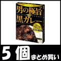 明治男の極旨黒カレー(180g×5個)[スパイシー中辛]
