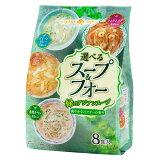 スープ&フォー 緑のアジアンスープ 8食(1ケース32個) (MS)