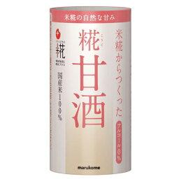プラス糀 米糀から作った甘酒 125ml(1ケース18本) (AH)