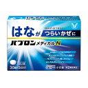 ★【指定第2類医薬品】パブロンメディカルN 30錠