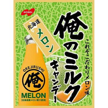 ノーベル 俺のミルク 北海道メロン 80g×48個入り (1ケース) (YB)