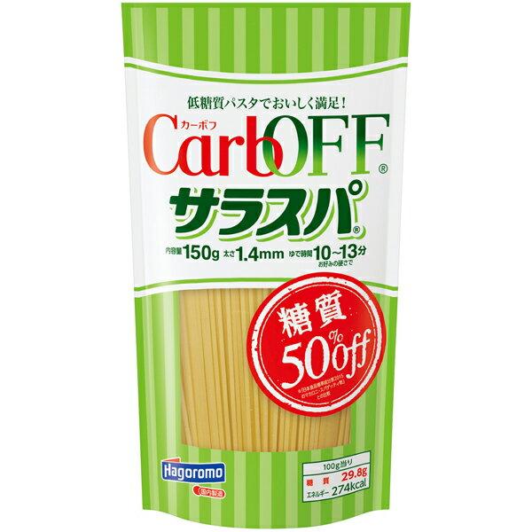 パスタ, その他 CarbOFF 150g30 (1) (AH)