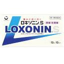 ★【第1類医薬品】 ロキソニンs 12錠 (loxonins...