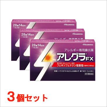 ★【第2類医薬品】アレグラFX 28錠【3個セット】