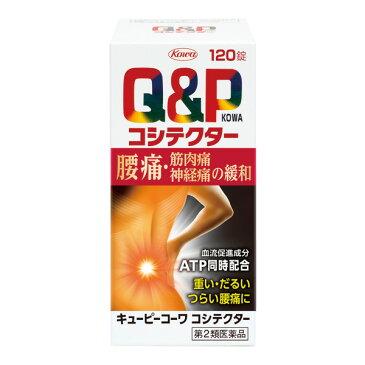 【第2類医薬品】Q&Pコシテクター 120錠
