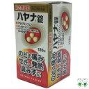 【第(2)類医薬品】 ハヤナ錠 (135錠) セイムスの風邪...