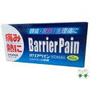 【第(2)類医薬品】 バリアペイン (40錠)痛み止め 富士...
