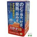 ★【第(2)類医薬品】ハヤナIB (90錠)風邪薬 錠剤 セ...