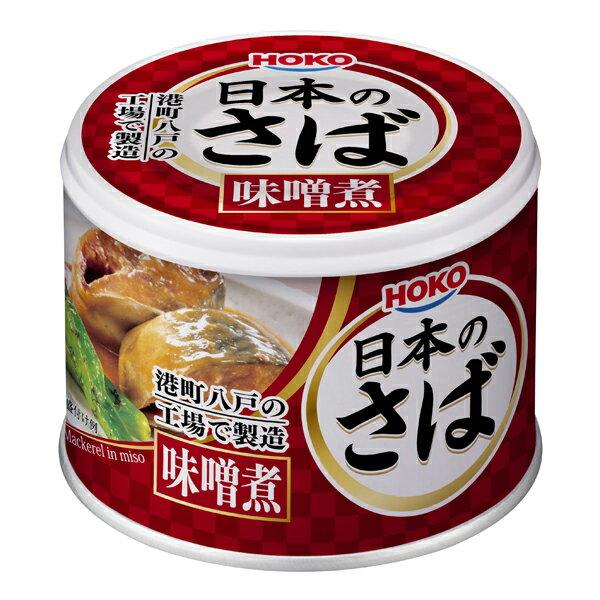 宝幸 さば味噌煮 国内産さば使用 190g×24缶入(1ケース)(MS)