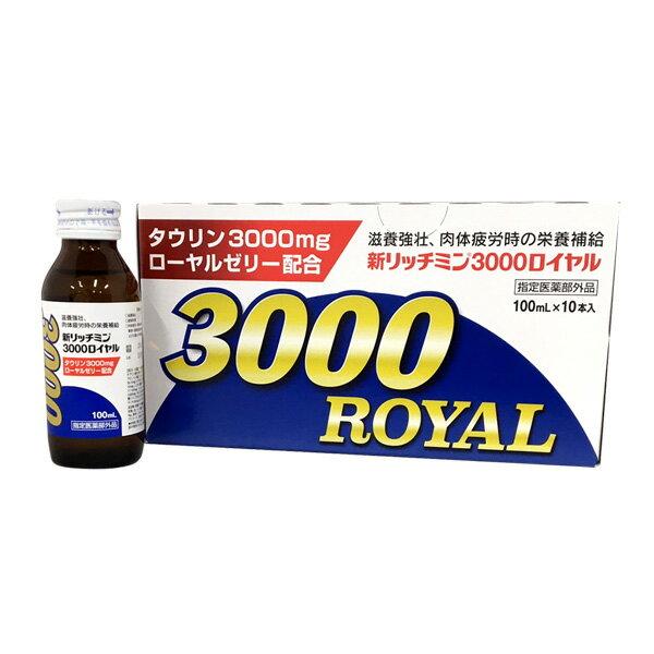 富士製薬『新リッチミン3000ロイヤル』
