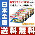 新リッチミン3000x50本(10本入り×5箱)