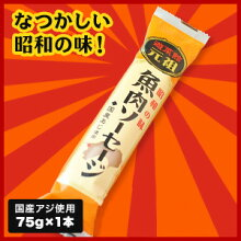 【国産アジ使用】元祖魚肉ソーセージ1本[75g]139円(税抜)