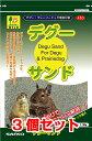 【お買い得】【3個セット】三晃商会サンコーデグーサンド1.5kg×3個セット(砂浴び用砂、バス)