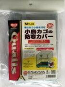 【ペッズイシバシ】クオリス防寒カバージッパー付M
