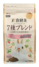 【GEX】彩食健美7種ブレンド毛玉ケア850g