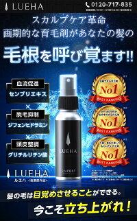 【医薬部外品】SIMFORTLUEHAルエハ育毛剤(60ml)1本発毛促進血行促進薄毛抜け毛