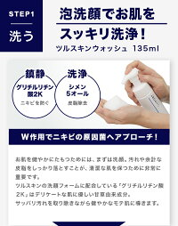 [セット品]スキンケア2点セット(洗顔、オールインワンジェル)SIMFORTツルスキンウォッシュ(135ml)&ツルスキンジェル(45g)メンズニキビケア保湿