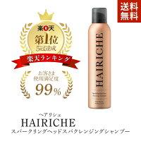 HAIRICHEスパークリングヘッドスパクレンジングシャンプー200mlフケかゆみ薄毛育毛頭皮ケアアミノ酸無添加ノンシリコン炭酸シャンプーハリコシ血行促進