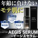 SIMFORT 美容液 AEGIS SERUM イージスセラム 美容液(30ml)2本 スキンケア エイジングケア メンズ用美容液 保湿 肌荒れ シンフォート シムフォート