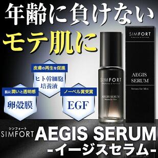 SIMFORTAEGISSERUMイージスセラム美容液(30ml)1本スキンケアエイジングケアメンズ用美容液