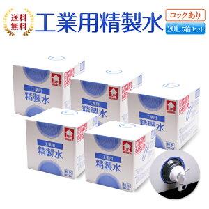 メーカー:サンエイ化学成分:精製水(純水)精製水(工業用精製水)20Lケース