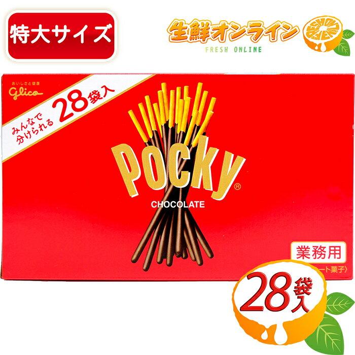 チョコレート, チョコレートスナック Glico Pocky 980g28 Pocky costco