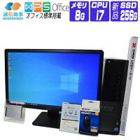 【中古】 デスクトップパソコン 中古 パソコン Windows 10 オフィス付き 新品 SSD 換装 23インチ FullHD 液晶モニターセット DELL OptiPlex 9010 DT 第3世代 Core i7 3.4G メモリ:8G SSD 256G DisplayPort 新品USBマウス・キーボード付