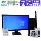 【中古】 デスクトップパソコン 中古 パソコン Windows 10 オフィス付き SSD搭載 23型 FullHD 液晶セット HP Z240 第6世代 Xeon 3.3G メモリ 16G SSD 256G NVIDIA Quadro K420 Win10/7 リカバリディスク付属