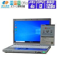 【中古】ノートパソコン中古パソコンWindows10オフィス付きSSD搭載PanasonicLet'snoteCF-SZ512.1型FullHD以上第6世代Corei32.3Gメモリ4GSSD128GWebカメラBluetoothドライブ非搭載軽量約820g