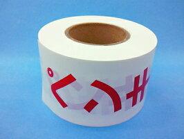 エンドレス印刷のペンキ塗りたてテープ!