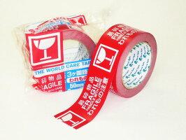 3ヶ国語表示テープ「われもの注意」(theworldcaretape)