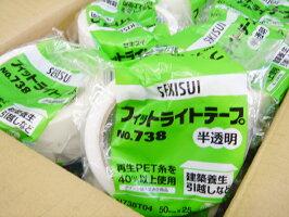 半透明・ナチュラル・白セキスイフィットライトテープNo.73850mm巾×25m巻(養生テープ)1ケース30巻入養生テープ